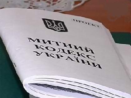 Норми Митного кодексу оцінять мукачівські експерти