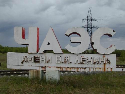 Іноземці намагались незаконно прорватись в зону Чорнобиля
