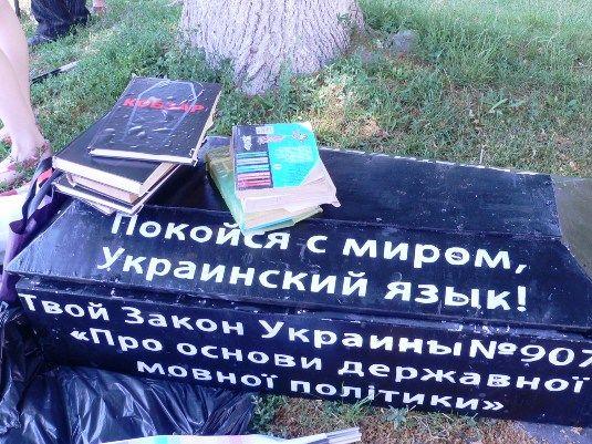 В Ужгороді поховали Українську мову