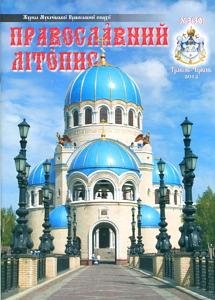 """Єпархіальному журналу """"Православний Літопис"""" чотири роки"""