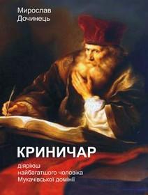 Криниця художніх реалій або Русинська одіссея