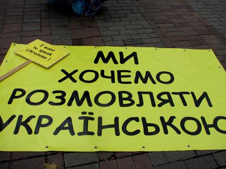Закарпатці хочуть розмовляти однією українською мовою