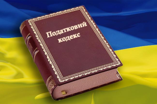 В Мукачеві роз'яснять зміни до Податкового кодексу