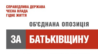 Кеменяш не потрапив до списку Об'єднаної опозиції, а Москаль - 32