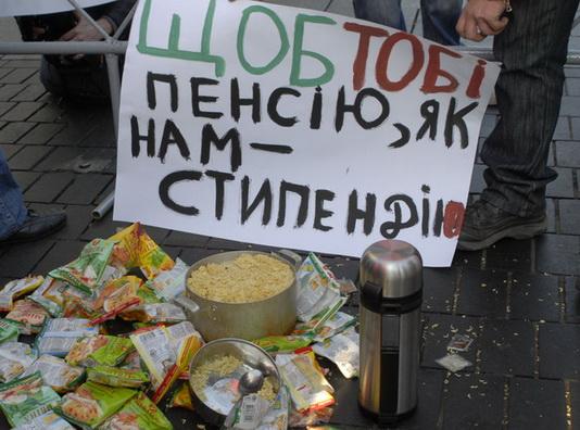 """Студентам """"врізали"""" стипендію на 200 грн."""