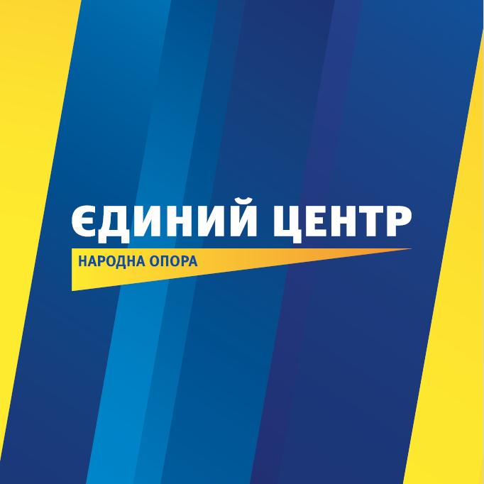 ЦВК зареєструвала кандидатів у народні депутати від Єдиного Центру