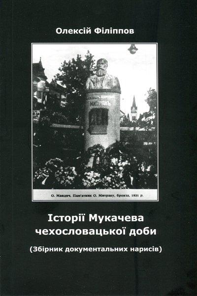 Олексій Філіппов знову переписав історію Мукачева чехословацької доби