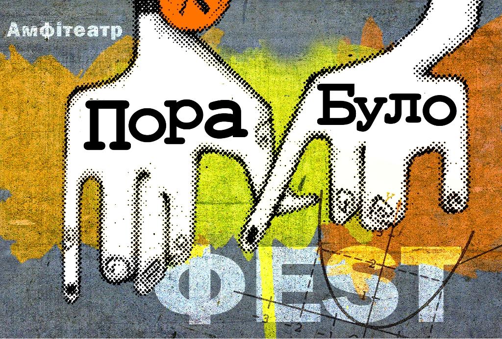 """В Ужгороді проходить фестиваль """"ПораБуло"""" (ВІДЕО)"""