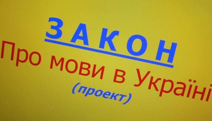 """Прокуратура вимагає поширювати """"язик"""" у Тернополі"""