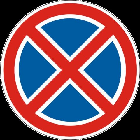 """Міліціонера покарали за парковку перед """"забороняючим"""" знаком"""