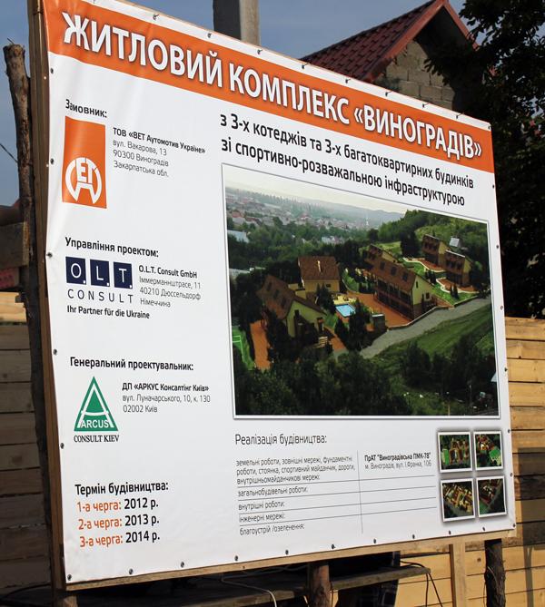 У Виноградові закладено капсулу під будівництво котеджного комплексу
