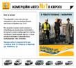 """Компанія Renault запустила всеукраїнську презентацію під назвою """"Караван шоу"""""""