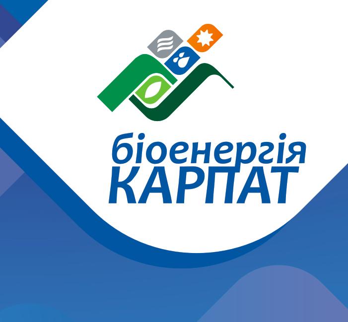 """В Калужі проходив семінар у рамках проекту """"Біоенергія Карпат"""""""