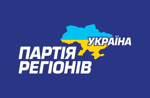 Партія регіонів обіцяє зробити російську другою державною (ФОТО)