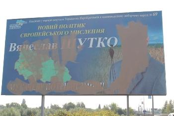 Регіонали заявляють, що невідомі зіпсували бігборд їх кандидата по Мукачівському округу (ФОТОФАКТ)