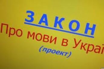 """""""Мовний закон"""" формуватиме не українську свідомість у школярів"""