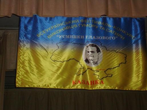 Мукачівські учні здобули призові місця на Всеукраїнському фестивалі-конкурсі «Усмішка Глазового» (ФОТО)