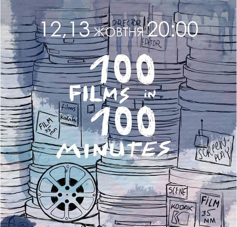 """В Ужгороді покажуть новий проект """"100 × 100″"""