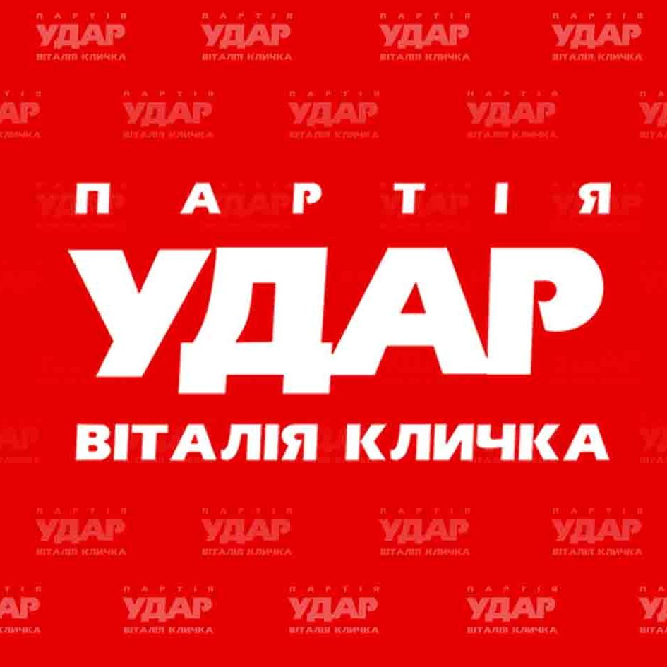 """""""УДАР"""" обігнав комуністів"""