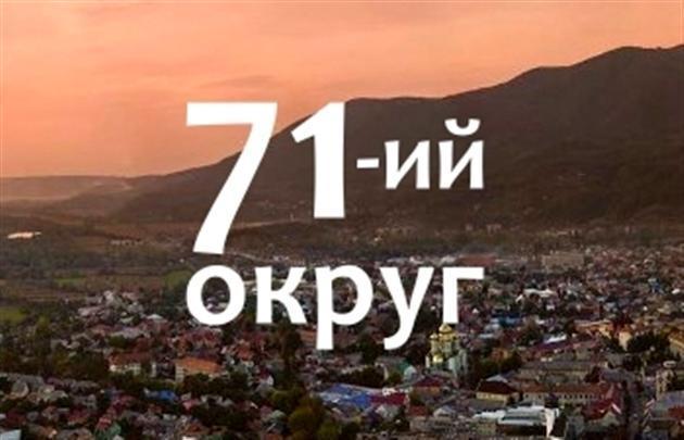 Протоколи зі скандально відомого округу №71 сьогодні повинні бути доставлені до Києва