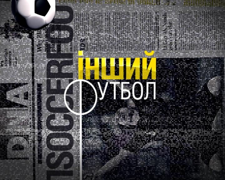 """""""Інший футбол"""" розповів про закулісне життя ужгородської """"Говерли"""" (ВІДЕО)"""