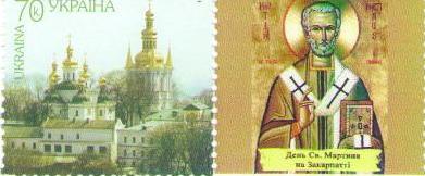 Мукачево матиме власну поштову марку із зображенням Святого Мартина (ФОТО)