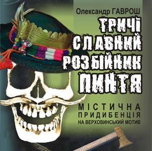 Прем'єра вистави за п'єсою «Тричі славний розбійник Пинтя» Олесандра Гавроша відбудеться в Ужгороді