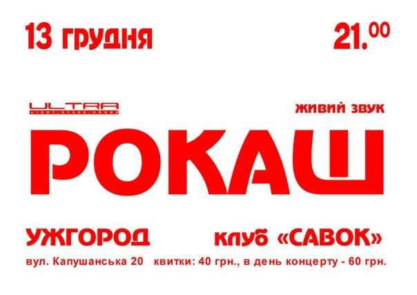"""13 грудня в Ужгороді виступатиме """"Рокаш"""""""