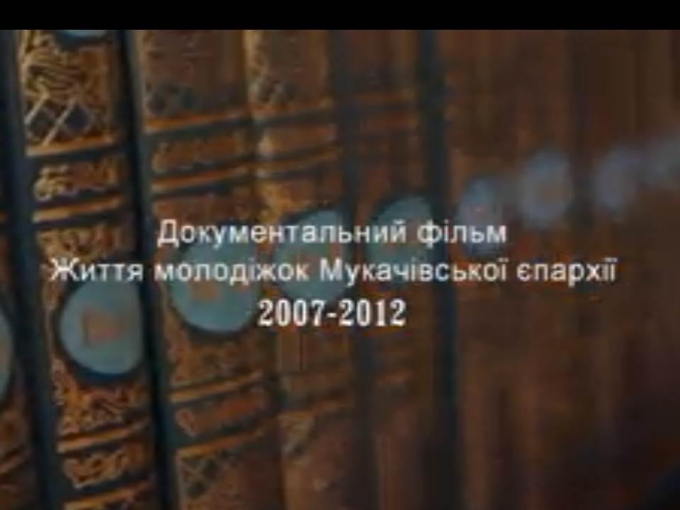 На Закарпатті відбудеться Загальноєпархіальний форум православної молоді