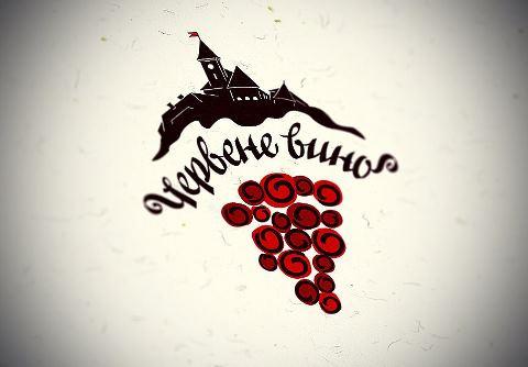 """Фестиваль """"Червене вино"""" матиме новий логотип (ФОТО)"""