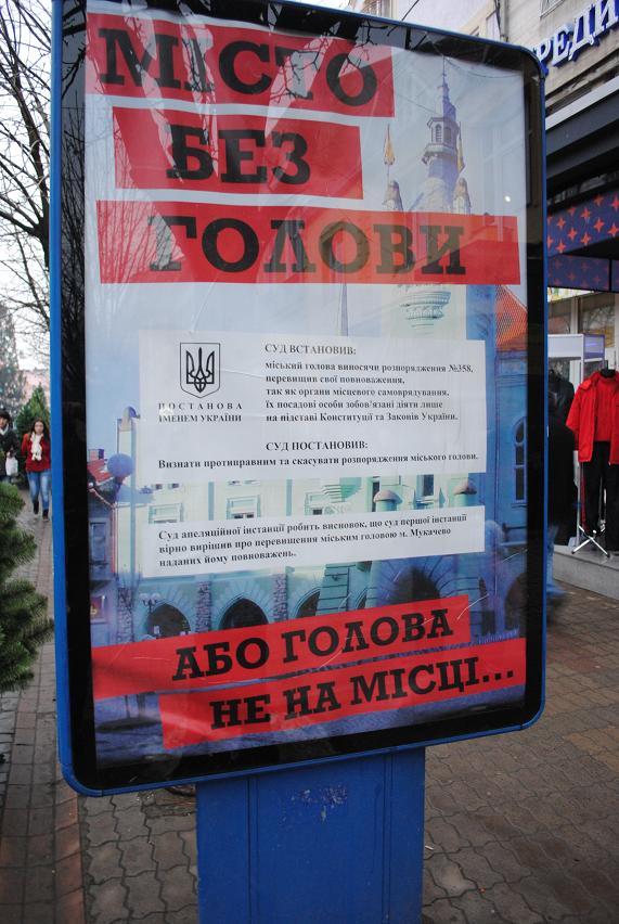 Хто збирається обезголовити Мукачево? (ФОТО)