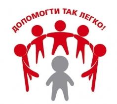 На території гірськолижної бази Мукачівська єпархія проведе благодійну акцію