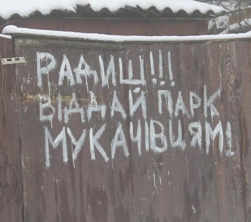 "Прокуратура поверне мукачівцям ""парк Радиша"""