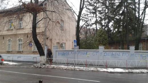 В Ужгороді паркан біля ректорату УжНУ розмалювали надписами (ФОТО)