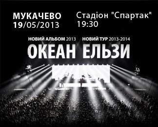 """Квиток на концерт гурту """"Океан Ельзи"""" у Мукачеві коштуватиме від 76 до 116 гривень (СХЕМА)"""