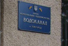 Громадські діячі Ужгорода подали до суду на міську раду через водоканал