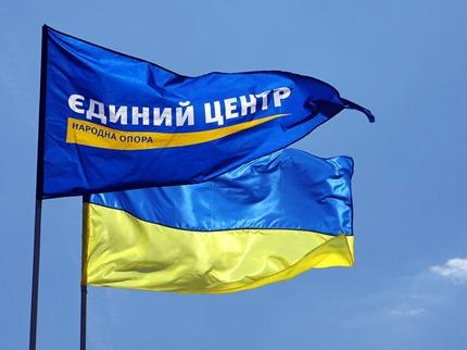 ОВК офіційно зареєструвала кандидатів у депутати Закарпатської облради від Єдиного Центру