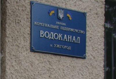 Законністю інвестування у Водоканал займеться спеціальна комісія
