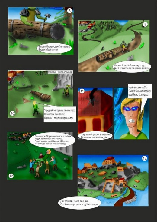 Закарпатські діти будуть дізнаватися про історію краю з коміксів? (ФОТО)