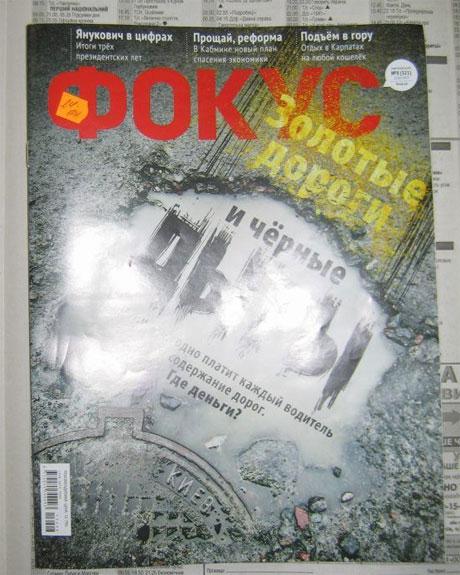 """Останній номер журналу """"Фокус"""" з аналізом """"покращень"""" Януковича зняли з продажу?"""