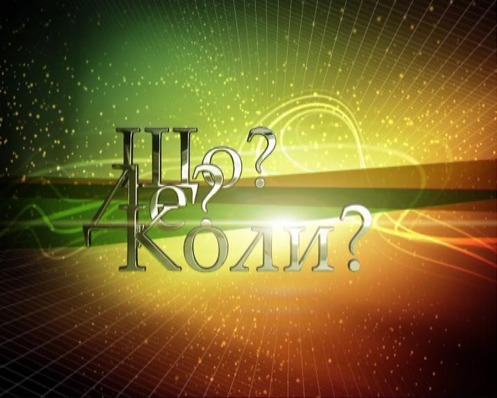 """Школярка з Ужгорода у телепрограмі """"Що? Де? Коли?"""" заробила 2 тисячі гривень"""