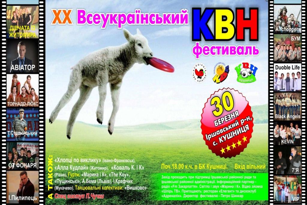 До Кушниці з'їдуться найкращі команди КВН України