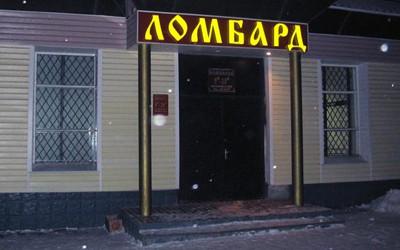 У приміщенні одного з ломбардів міста Мукачева сталася бійка