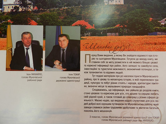 Вийшов тисячним накладом фотоальбом про Мукачівщину (ФОТО)