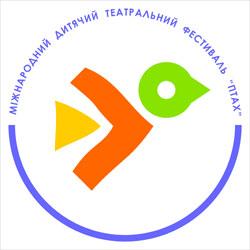 В Ужгороді говоритимуть про дитячий міжнародний театральний фестиваль «Птах»