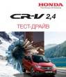 Новий CR-V просто зараз - всеукраїнський тест-драйв Honda 21 червня