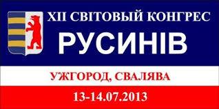 Закарпатська «Свобода» застерігає «Конгрес русинів» від проявів сепаратизму та просить СБУ з МВС бути на чеку