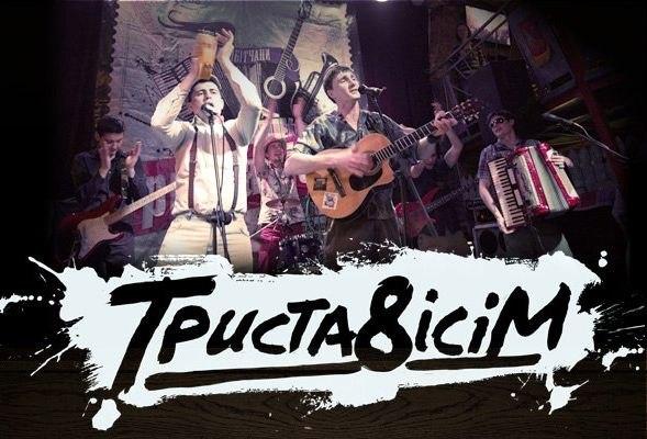 """Завтра фольк-панк-рок гурт """"Триста8ісім"""" презентує дебютне відео"""