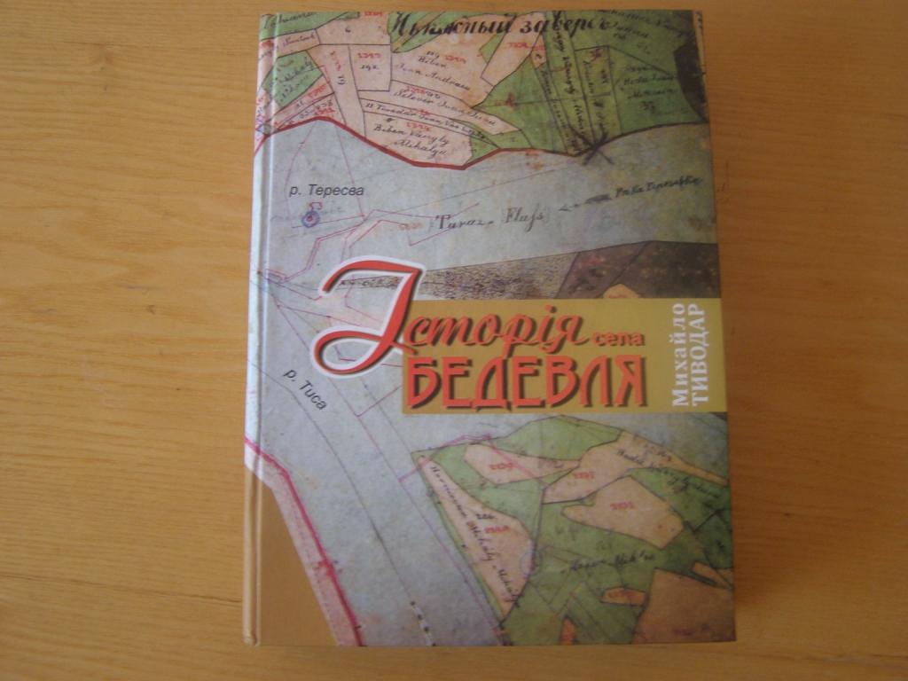 Бедевля представила свою історію у книзі професора Михайла Тиводара