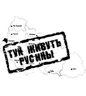 """Три русинські організації Закарпаття працюють на тих, хто їм платить – представник депутата ВР від """"Свободи"""" (ВІДЕО)"""